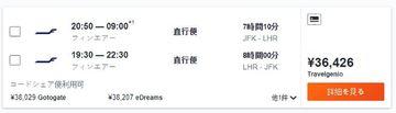 price of flight using a vpn in japan